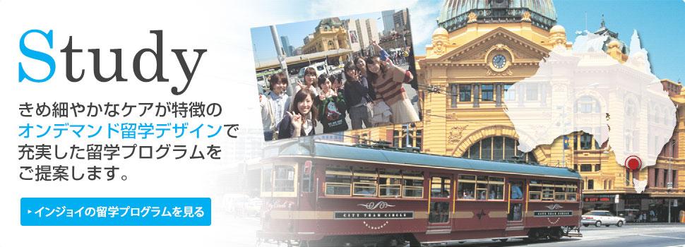 engjoyの留学プログラム